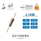 『堃邑Oget』1/8W立式固定式碳膜電阻 0Ω、1Ω、1.2Ω、2.2Ω、3.3Ω、4.7Ω 20入/5元 盒裝5000另外報價