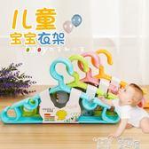 兒童衣架 兒童塑料防滑衣架寶寶實心衣掛新生嬰兒防風衣服掛小孩無痕晾衣架 童趣屋