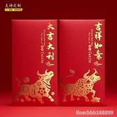 红包 新年紅包袋牛年紅包封過年壓歲包長款個性創意利是封定制logo 瑪麗蘇