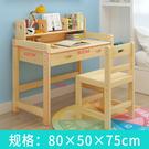 學習桌兒童書桌 兒童小學寫字桌 環保原木桌椅長80*寬50*高75桌椅一套  快速出貨