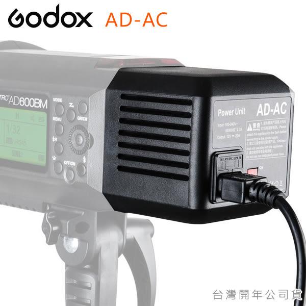 EGE 一番購】GODOX AD600系列 AD-AC 專用交流電變壓供電器 變壓器 持續供電【公司貨】