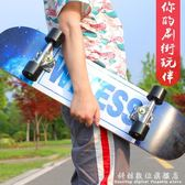潮牌專業級入門雙翹四輪滑板青少年男女滑板車刷街初學者代步成人 igo科炫數位