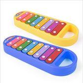 益智小木琴手敲琴嬰兒幼兒童寶寶音樂玩具1-2歲3八音敲琴玩具【六月熱賣好康低價購】