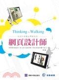 二手書博民逛書店《Thinking&Walking:在設計與產品間遊走的網頁設計師》 R2Y ISBN:9789865908034