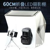 【無極調光】60cm日光寶盒Lumibox專業攝影棚折疊便攜柔光