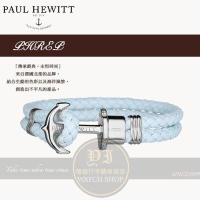 PAUL HEWITT德國工藝PHREP船錨真皮編織手環/天空藍/白鋼/PH-L-S-BS/公司貨/禮物/情人節
