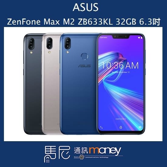 (3期0利率+贈原廠隨行杯)ASUS ZenFone Max M2 ZB633KL 32GB/獨立三卡槽【馬尼通訊】