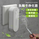 現貨 負離子空氣淨化器 迷你空氣淨化器 負離子空氣濾清機 空氣清淨機 室內除臭除異味