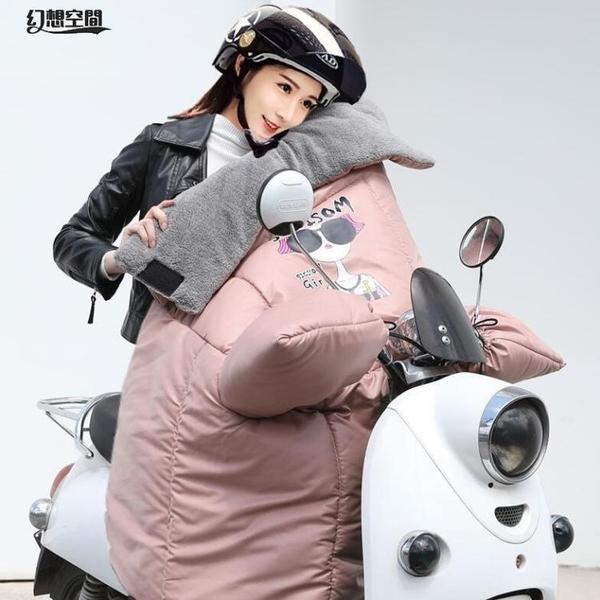 電動車擋風被冬季 加絨加厚摩托電瓶車加大保暖防水防風罩防曬冬天