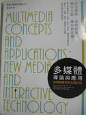 【書寶二手書T7/大學資訊_EFX】多媒體導論與應用:新媒體藝術與互動科技_陳漢昇