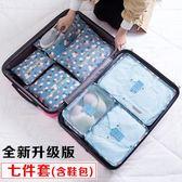 旅行收納袋套裝出差洗漱化妝包行李箱衣物整理袋內衣分裝袋6件套一件免運