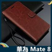HUAWEI Mate 8 瘋馬紋保護套 皮紋側翻皮套 附掛繩 商務 支架 插卡 錢夾 磁扣 手機套 手機殼 華為