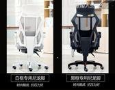 電競椅 可躺家用辦公椅網布椅子升降轉椅職員椅 數碼人生igo