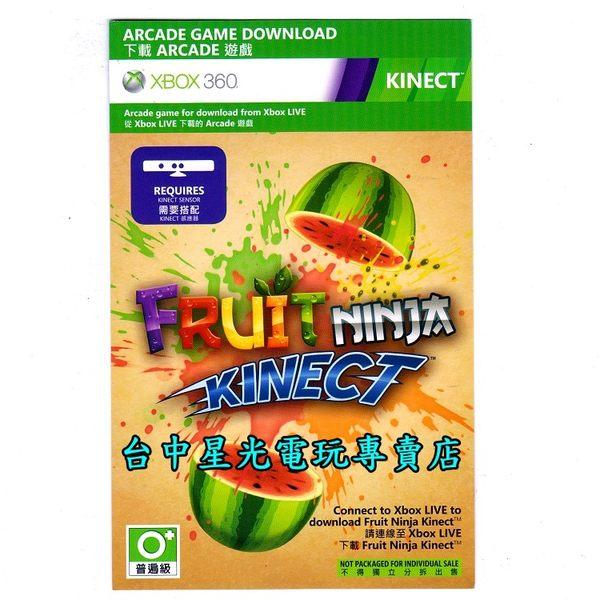 【XB360遊戲下載卡 可刷卡】☆ 水果忍者 下載卡 ☆【Kinect專用軟體】台中星光電玩