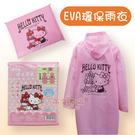【雨眾不同】三麗鷗 Hello Kitty 凱蒂貓雨衣 EVA環保雨衣 成人雨衣