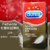 969精品~英國Durex-超薄裝保險套 12片裝