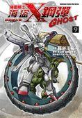 機動戰士海盜鋼彈GHOST(9)
