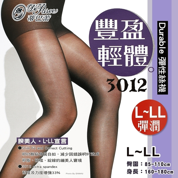 【衣襪酷】蒂巴蕾 豐盈輕體 L-LL 彈潤 3012 Durable 彈性絲襪 台灣製 透膚/褲襪 DeParee