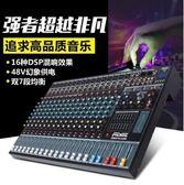 調音台 專業調音台 數字EMX8/12/16路舞台調音台帶USB藍芽混響效果調音器 非凡小鋪 igo
