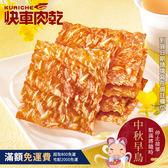 超商取貨 【快車肉乾】 杏仁香脆肉紙