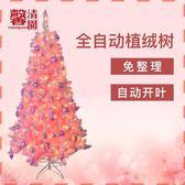 聖誕樹 馨清園植絨圣誕樹1.5米粉色1.8米sakura櫻花樹漸變色送禮直播神器【美物居家館】