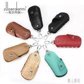鑰匙包頭層牛皮家用鑰匙扣時尚簡約大容量多功能汽車鎖匙包男 DJ8253『麗人雅苑』