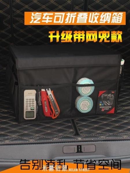 汽車收納箱 汽車收納箱車載後備箱儲物箱奧迪寶馬奔馳大眾收納盒車用置物箱YTL 年終鉅惠