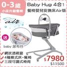 【全新升級版】chicco-Baby Hug4合1安撫餐椅嬰兒床Air版-北歐深灰