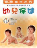 歡樂童年系列 幼兒保健 VCD 4片裝 (音樂影片購)