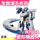 日本 TAKARA TOMY 新幹線 變形機器人 DXS05 N700Aa 2段變形【小福部屋】