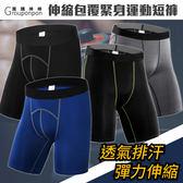 《團購棒棒》【伸縮包覆緊身運動短褲】2款3色(L-2XL) 運動束褲 緊身褲 加壓褲 內搭褲 貼身