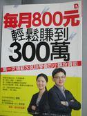 【書寶二手書T2/財經企管_IHX】每月800元,輕鬆賺到300萬_申瓚沃、許瑞允