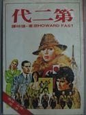 【書寶二手書T2/翻譯小說_IPP】第二代_Howard Fast