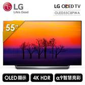 【LG】55型 OLED 4K 智慧連網電視 (OLED55C8PWA) (含運費/基本安裝/6期0利率)