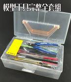 模型工具 豪華組合 工具箱套裝