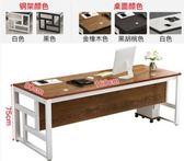 辦公桌轉角書桌老板桌板式大班台總裁經理主管現代簡約台式電腦桌    DF玫瑰