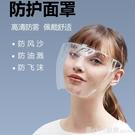 護目鏡 防飛沫全臉面罩防灰塵防風沙護目防油煙透明防護疫臉罩勞保眼罩 618購物節