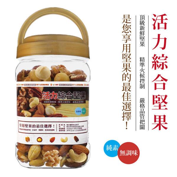 罐裝活力綜合堅果 每日優果