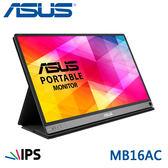 【免運費】ASUS 華碩 MB16AC 15.6吋  IPS USB TypeC /FHD 攜帶型螢幕 / 低藍光 / 三年保固