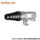 【EC數位】Godox 神牛 SN-04 AD400Pro AD300Pro 專用 附網格金屬束光罩 束光筒 SN04