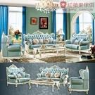 [紅蘋果傢俱]美式歐式 客廳1819#沙發1+2+3(1819#茶几) 套組 沙發 沙發組