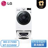 [LG 樂金]17公斤+2.5公斤 WiFi滾筒蒸洗脫烘+溫水下層洗 WD-S17VBD+WT-D250HW