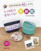 自己輕鬆作簡單&可愛的收納包:從基本款開始學作61款手作包(暢銷版)