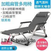 享趣躺椅折疊床單人家用午休午睡床辦公室成人涼靠椅子便攜多功能(818來一發)