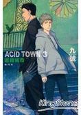 ACID TOWN邊緣城市03