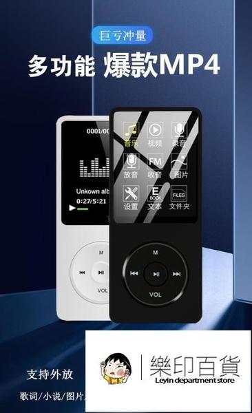 隨身聽-超薄便攜式mp3學生男女生版隨身聽mp4小型mp5無損音樂hifi播放器 樂印百貨