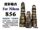 Nikon AF-S NIKKOR 80...