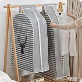 清新立體加厚衣服罩 家用掛式大衣防塵罩衣物防塵袋保護套 溫暖享家