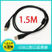 【USB公對公延長線】USB轉USB 雙USB 150公分 延長線 支援所有 USB規格 線徑加粗 延長 加長用