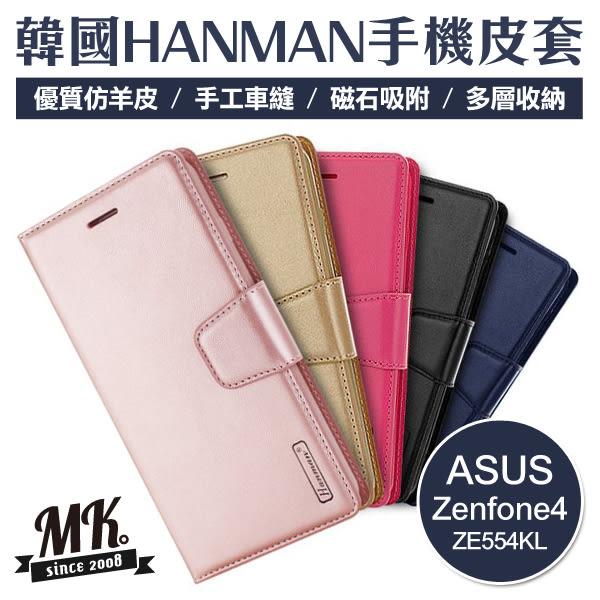 【MK馬克】ASUS Zenfone4 ZE554KL 手機皮套 HANMAN韓國正品 小羊皮 側掀皮套 側翻皮套 手機殼 保護套 皮夾